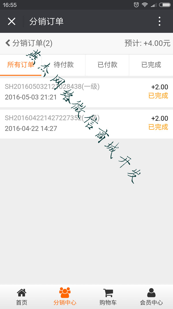 Screenshot_2016-05-06-16-55-29_com.tencent.mm.jpg