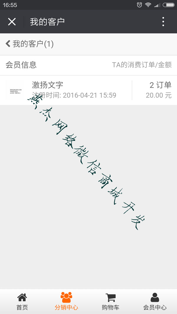Screenshot_2016-05-06-16-55-38_com.tencent.mm.jpg